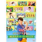 NHKおかあさんといっしょ メモリアルPlus〜あしたもきっと だいせいこう〜 (DVD) (2017/6/7発売)