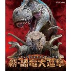 新・恐竜大進撃 (ブルーレイ) (2017/6/23発売)