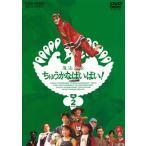 魔法少女ちゅうかなぱいぱい! VOL.2[DVD][2枚組] (2017/7/12発売)