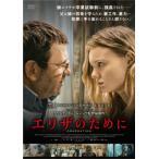 エリザのために[DVD] (2017/8/2発売)