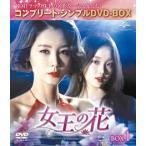 女王の花 BOX1 コンプリート・シンプルDVD-BOX[DVD][11枚組][期間限定出荷](2017/7/21発売)