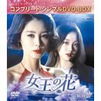 女王の花 BOX2 コンプリート・シンプルDVD-BOX[DVD][10枚組][期間限定出荷](2017/7/21発売)