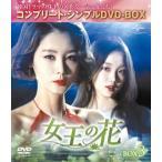 女王の花 BOX3 コンプリート・シンプルDVD-BOX[DVD][10枚組][期間限定出荷](2017/7/21発売)