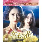 女王の花 BOX4 コンプリート・シンプルDVD-BOX[DVD][11枚組][期間限定出荷](2017/7/21発売)