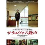 サラエヴォの銃声[DVD] (2017/9/2発売)