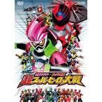 仮面ライダー×スーパー戦隊 超スーパーヒーロー大戦[DVD](2017/8/9発売)