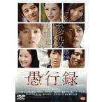 愚行録[DVD] (2017/8/29発売)