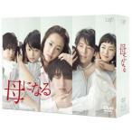 母になる DVD-BOX[DVD][6枚組] (2017/10/11発売)