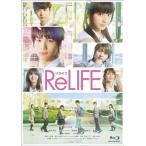 ReLIFE リライフ 豪華版[Blu-ray][2枚組](2017/10/3発売)
