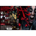 やめて。〜ホラーTVシリーズ〜[DVD](2017/9/29発売)