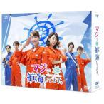 マジで航海してます。 DVD-BOX[DVD][2枚組] (2017/11/22発売)
