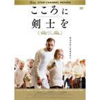 こころに剣士を[DVD] (2017/10/4発売)
