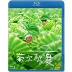 菊次郎の夏[ブルーレイ] (2017/9/27発売)