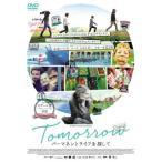 TOMORROW パーマネントライフを探して[DVD] (2017/9/30発売)