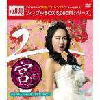 宮〜Love in Palace ディレクターズ・カット版 DVD-BOX1[DVD][4枚組] (2017/9/5発売)