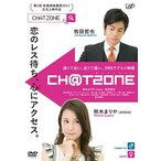 チャットゾーン[DVD] (2017/11/29発売)