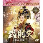 武則天-The Empress- BOX2[DVD][9枚組][期間限定出荷](2018/1/25発売)