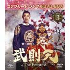 武則天-The Empress- BOX3[DVD][9枚組][期間限定出荷](2018/1/25発売)