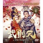 武則天-The Empress- BOX4[DVD][9枚組][期間限定出荷](2018/1/25発売)