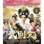 武則天-The Empress- BOX5[DVD][8枚組][期間限定出荷](2018/1/25発売)