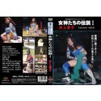 女神たちの伝説I 井上貴子[DVD] (2018/2/2発売)