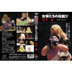 女神たちの伝説IV 北斗晶[DVD](2018/2/2発売)