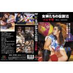 女神たちの伝説VII ブル中野[DVD] (2018/2/2発売)