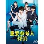 重要参考人探偵 Blu-ray BOX[ブルーレイ][5枚組] (2018/6/6発売)