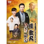 BS笑点ドラマスペシャル 桂 歌丸[DVD] (2018/2/21発売)