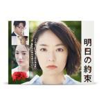 明日の約束 完全版 DVD-BOX[DVD][6枚組] (2018/3/9発売)