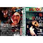 プレミアムプライス版 怖い 夢占いの館[DVD][初回出荷限定]  (2018/3/30発売)