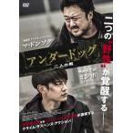アンダードッグ 二人の男[DVD][初回出荷限定] (2018/4/4発売)