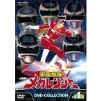 電磁戦隊メガレンジャー DVD-COLLECTION VOL.1[DVD][5枚組] (2018/7/11発売)