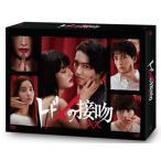 トドメの接吻 DVD-BOX[DVD][6枚組] (2018/8/8発売)