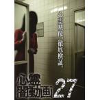 心霊闇動画27[DVD](2018/7/3発売)