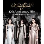 Kalafina 10th Anniversary Film  夢が紡ぐ輝きのハーモニー  Blu-ray