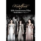 Kalafina 10th Anniversary Film  夢が紡ぐ輝きのハーモニー  DVD