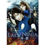 LADY NINJA 青い影[DVD](2018/8/22発売)