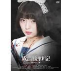 放課後戦記[DVD] (2018/9/19発売)