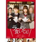 ラーメン食いてぇ![DVD](2018/11/2発売)