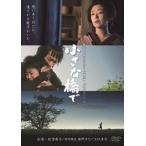 小さな橋で[DVD] (2018/11/21発売)