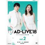 AD-LIVE 2018 第2巻 (関智一×福圓美里×鈴村健一)〈2枚組〉[DVD][2枚組]  (2019/2/27発売)