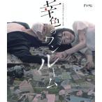 幸色のワンルーム(ブルーレイ)[2枚組] (2019/2/2発売)
