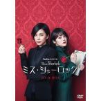 ミス・シャーロック Miss Sherlock[DVD][4枚組](2019/1/23発売)