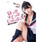 ほっぷすてっぷじゃんぷッ![DVD] (2019/3/2発売)
