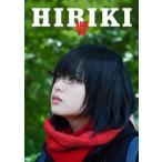響-HIBIKI- 豪華版 (ブルーレイ)[3枚組] (2019/3/6発売)
