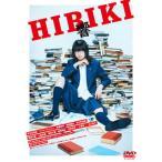 響-HIBIKI-[DVD]  (2019/3/6発売)