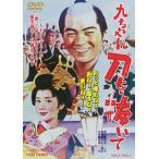 九ちゃん刀を抜いて[DVD] (2019/6/12発売)