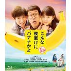 こんな夜更けにバナナかよ 愛しき実話 (ブルーレイ) (2019/8/7発売)