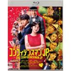 映画 コンフィデンスマンJP(ブルーレイ) (2019/12/4発売)